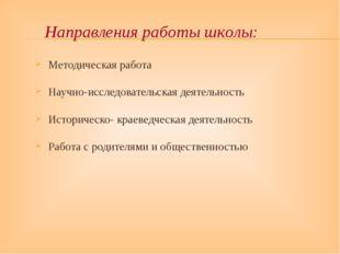 Методическая работа Научно-исследовательская деятельность Историческо- краеве