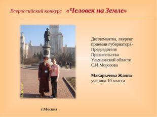Всероссийский конкурс «Человек на Земле» Дипломантка, лауреат приемии губерна