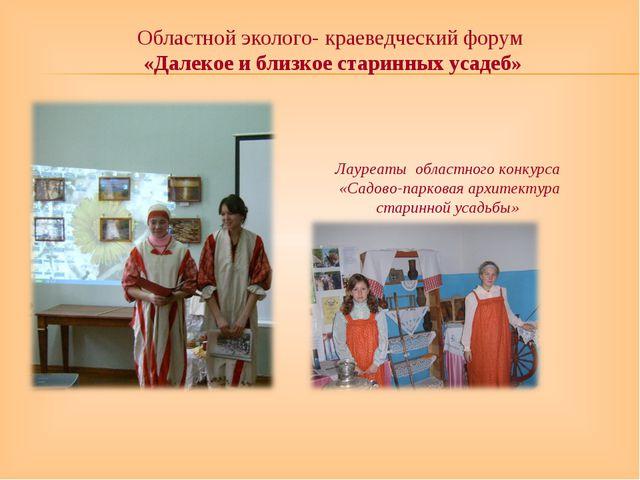 Областной эколого- краеведческий форум «Далекое и близкое старинных усадеб» Л...