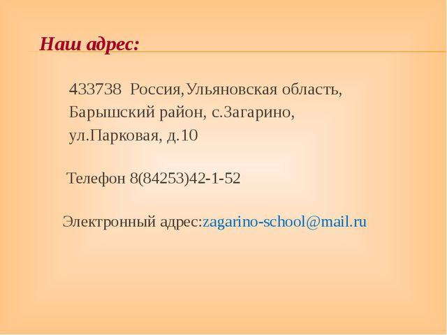 433738 Россия,Ульяновская область, Барышский район, с.Загарино, ул.Парковая,...