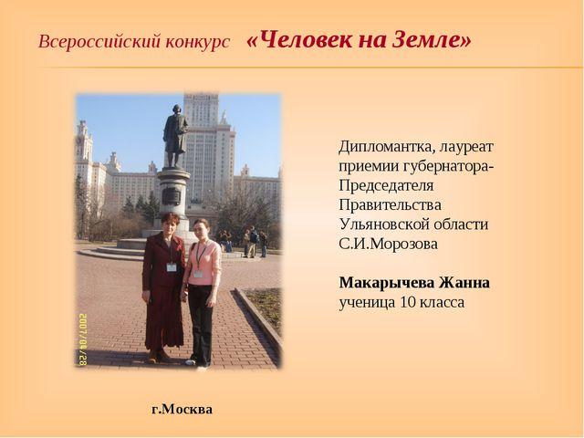 Всероссийский конкурс «Человек на Земле» Дипломантка, лауреат приемии губерна...
