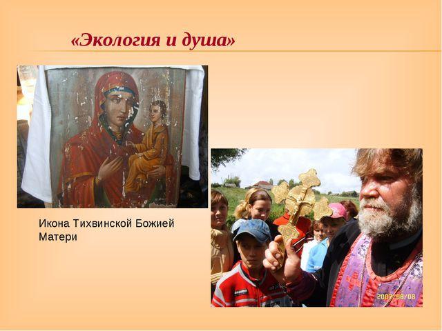 «Экология и душа» Икона Тихвинской Божией Матери