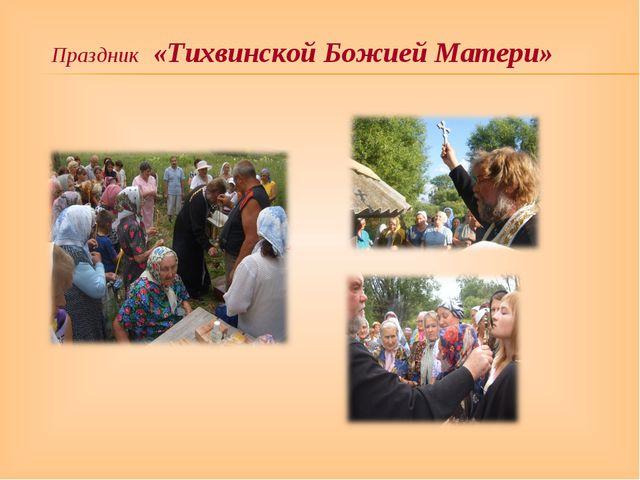 Праздник «Тихвинской Божией Матери»