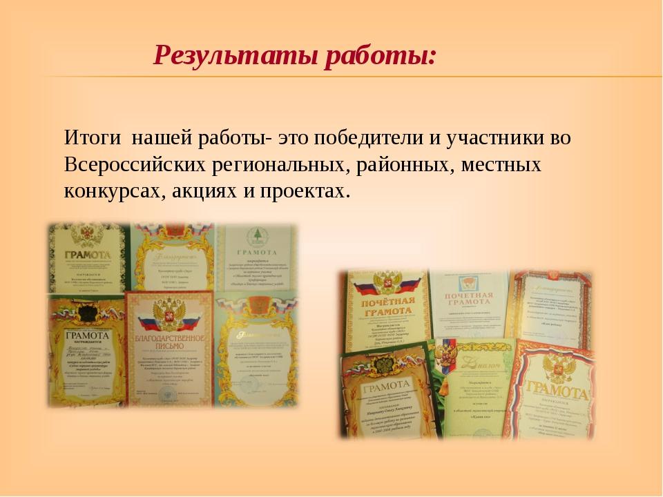 Результаты работы: Итоги нашей работы- это победители и участники во Всеросси...