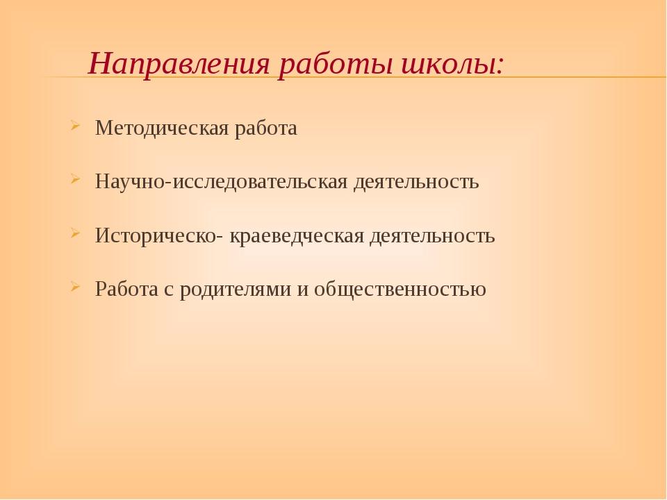 Методическая работа Научно-исследовательская деятельность Историческо- краеве...
