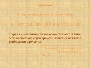 Муниципальное казенное образовательное учреждение Староустинская основная шко