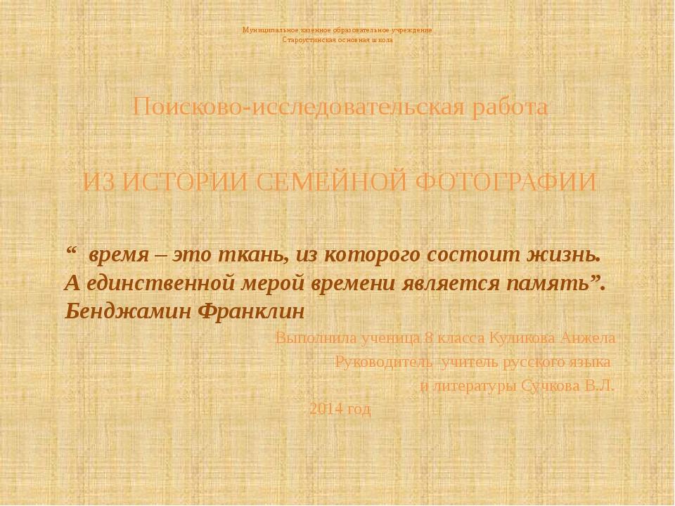 Муниципальное казенное образовательное учреждение Староустинская основная шко...