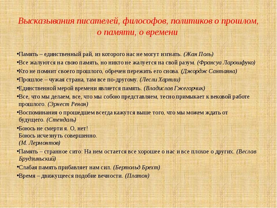 Высказывания писателей, философов, политиков о прошлом, о памяти, о времени П...