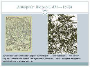 Альбрехт Дюрер (1471—1528) Гравюры «Апокалипсис» (греч. apokalypsis — о