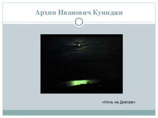 Архип Иванович Куинджи «Ночь на Днепре»
