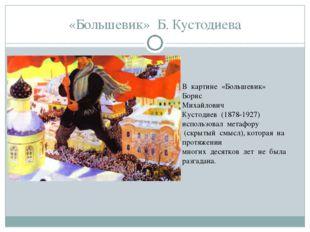 «Большевик» Б. Кустодиева В картине «Большевик» Борис Михайлович Кустоди