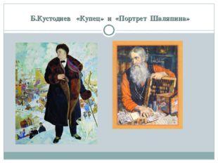 Б.Кустодиев «Купец» и «Портрет Шаляпина»