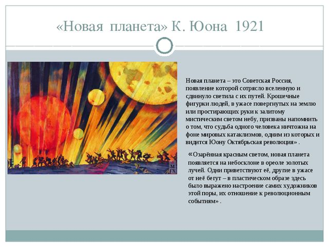 «Новая планета» К. Юона 1921 Новая планета – это Советская Россия, появлен...