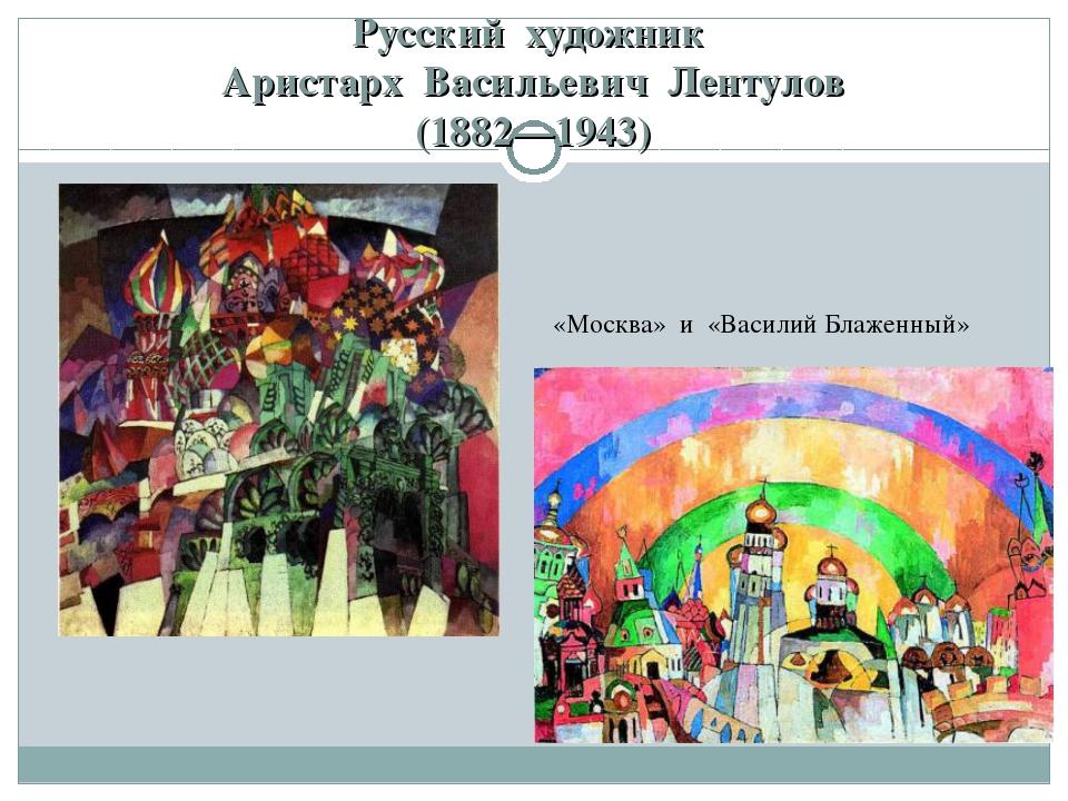 Русский художник Аристарх Васильевич Лентулов (1882—1943) «Москва» и...