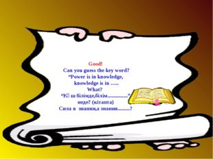 """Good! Can you guess the key word? """"Power is in knowledge, knowledge is in …."""