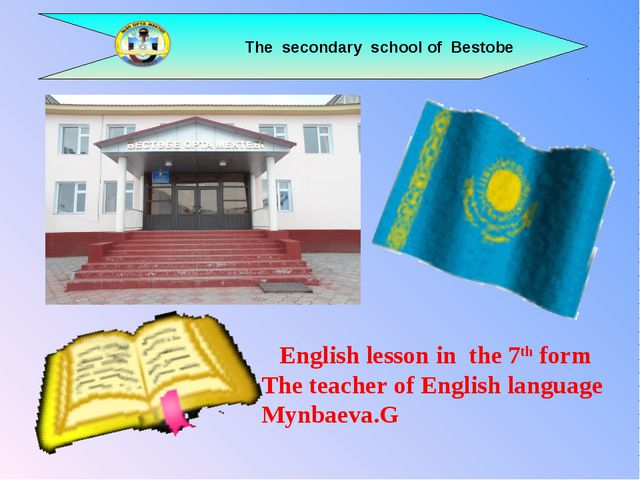 The secondary school of Bestobe English lesson in the 7th form The teacher o...