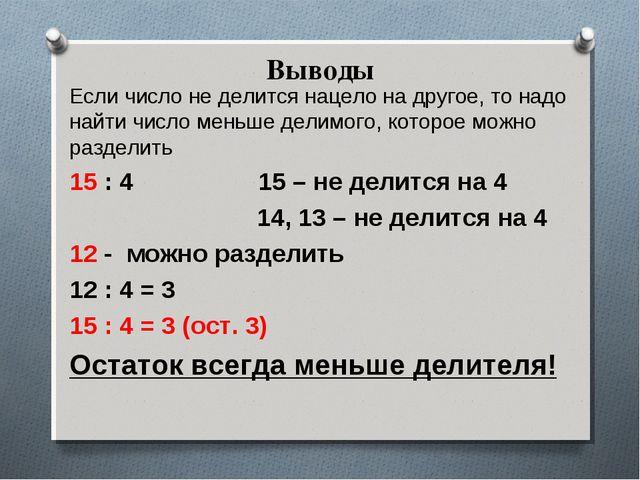 Выводы Если число не делится нацело на другое, то надо найти число меньше дел...