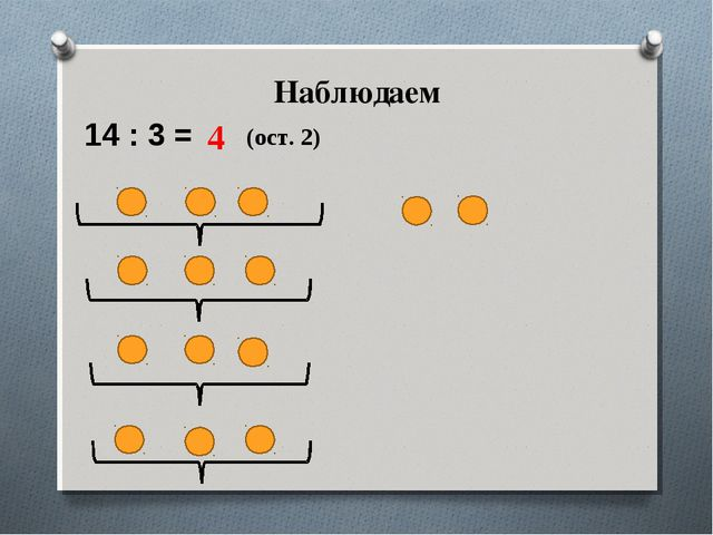 Наблюдаем 14 : 3 = 4 (ост. 2)
