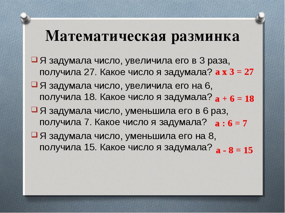 Математическая разминка Я задумала число, увеличила его в 3 раза, получила 27...