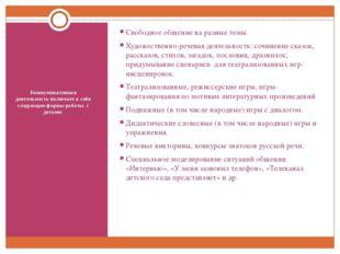 Коммуникативная деятельность включает в себя следующие формы работы с детьми: