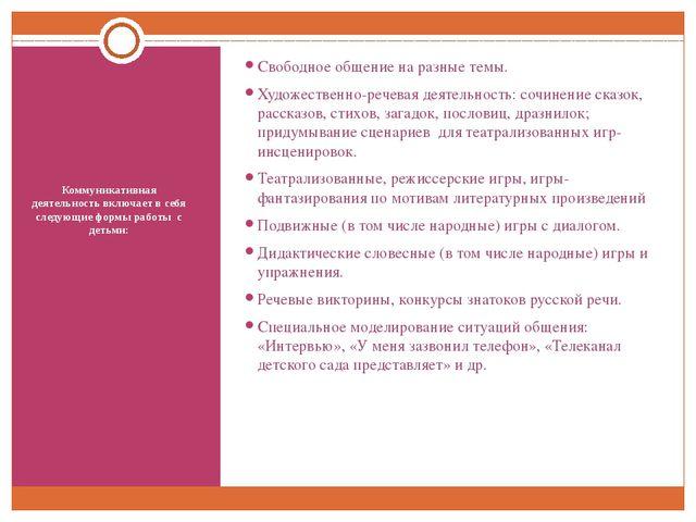 Коммуникативная деятельность включает в себя следующие формы работы с детьми:...