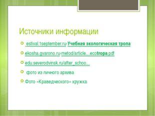 Источники информации estival.1september.ru›Учебнаяэкологическаятропа ekosha