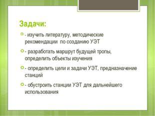 Задачи: - изучить литературу, методические рекомендации по созданию УЭТ - раз