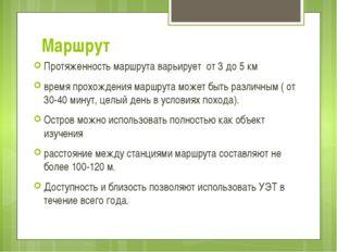 Маршрут Протяженность маршрута варьирует от 3 до 5 км время прохождения маршр