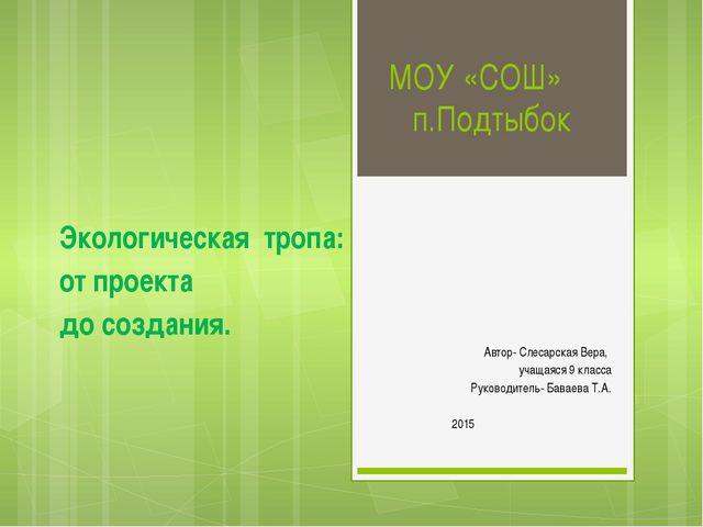МОУ «СОШ» п.Подтыбок Экологическая тропа: от проекта до создания. Автор- Слес...