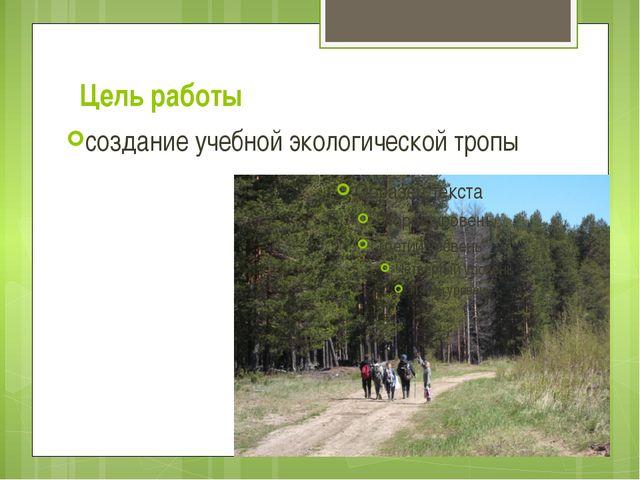 Цель работы создание учебной экологической тропы