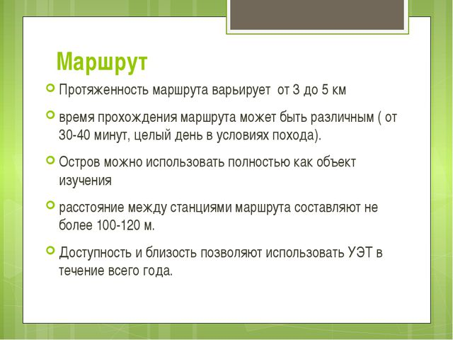 Маршрут Протяженность маршрута варьирует от 3 до 5 км время прохождения маршр...