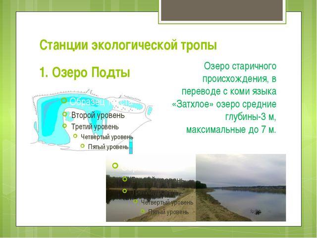 Станции экологической тропы 1. Озеро Подты Озеро старичного происхождения, в...