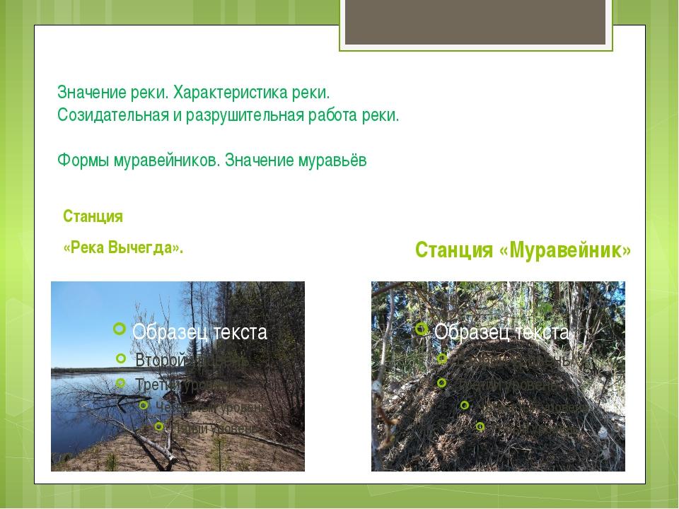 Значение реки. Характеристика реки. Созидательная и разрушительная работа рек...