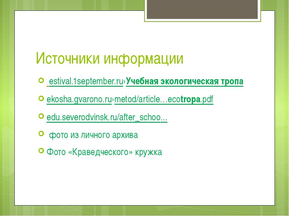 Источники информации estival.1september.ru›Учебнаяэкологическаятропа ekosha...