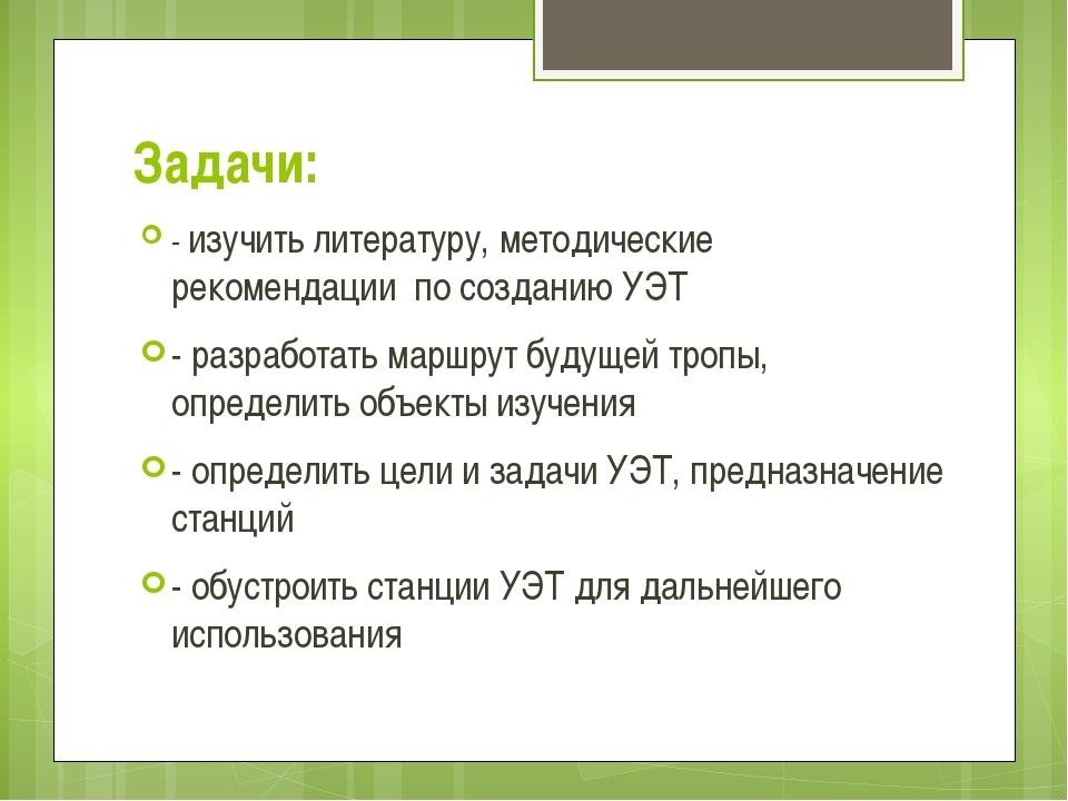 Задачи: - изучить литературу, методические рекомендации по созданию УЭТ - раз...