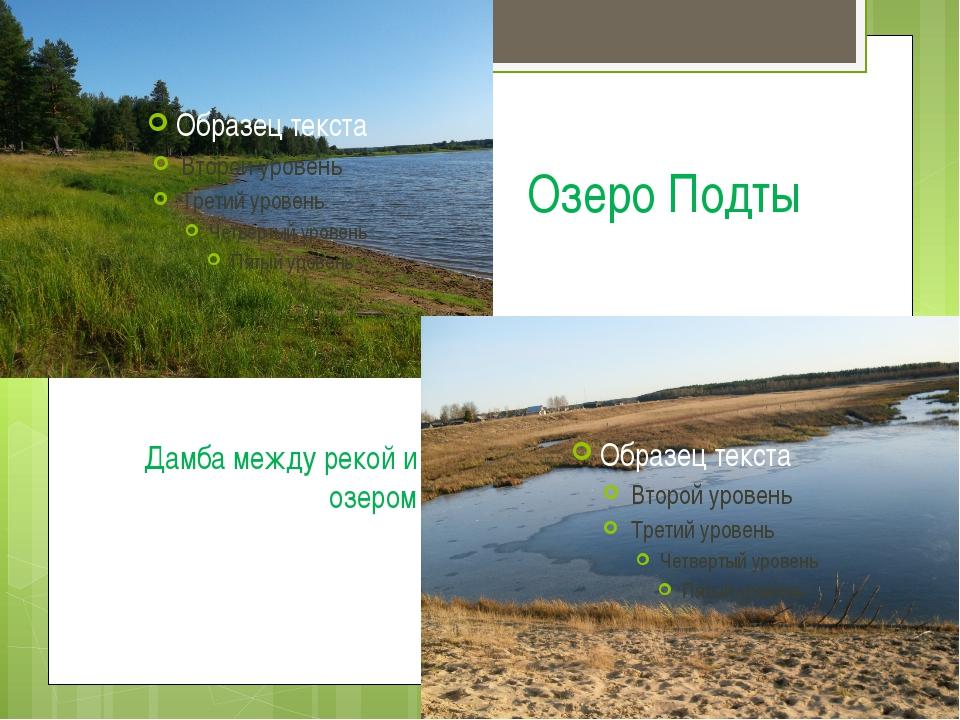 Озеро Подты Дамба между рекой и озером