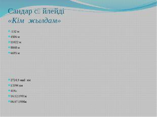 Сандар сөйлейді «Кім жылдам» -132 м 4506 м 11022 м 8848 м 6695 м 2724,9 мың к
