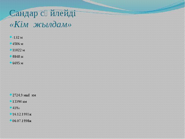 Сандар сөйлейді «Кім жылдам» -132 м 4506 м 11022 м 8848 м 6695 м 2724,9 мың к...