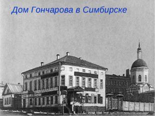 1812 г. И.А. Гончаров родился 6(18) июня 1812 года в Симбирске, в купеческо