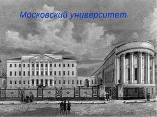 1821 г. Начало службы  Закончив Московское коммерческое училище, а затем сл