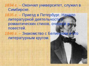 1834 г. – Окончил университет, служил в Симбирске. 1835 г. – Приезд в Петербу