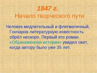 1847 г. Начало творческого пути Человек медлительный и флегматичный, Гончаров