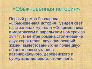 «Обыкновенная история» Первый роман Гончарова «Обыкновенная история» увидел