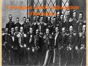 1852-1855 гг. В 1852 году разнесся слух, что Гончаров собрался в кругосветн