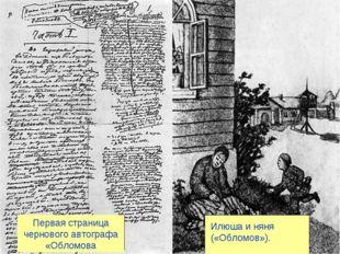 1859 г. «Обломов» С 1847 года обдумывал Гончаров горизонты нового романа «