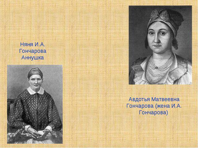 Авдотья Матвеевна Гончарова (жена И.А. Гончарова) Няня И.А. Гончарова Аннушка
