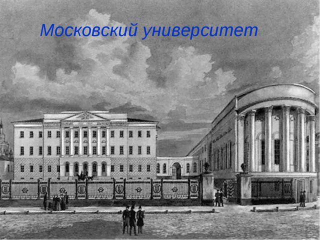 1821 г. Начало службы  Закончив Московское коммерческое училище, а затем сл...