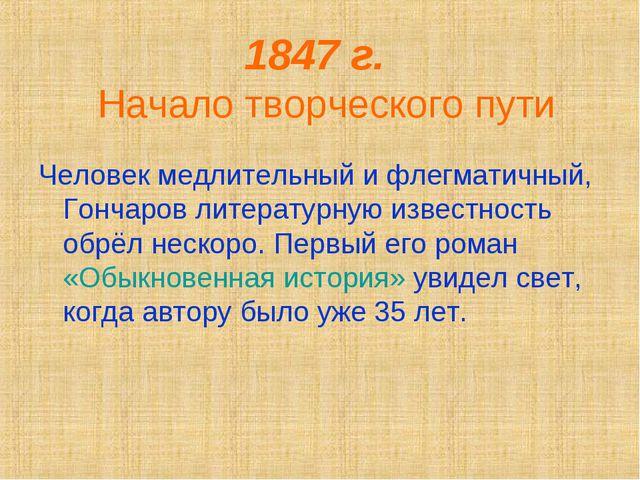 1847 г. Начало творческого пути Человек медлительный и флегматичный, Гончаров...