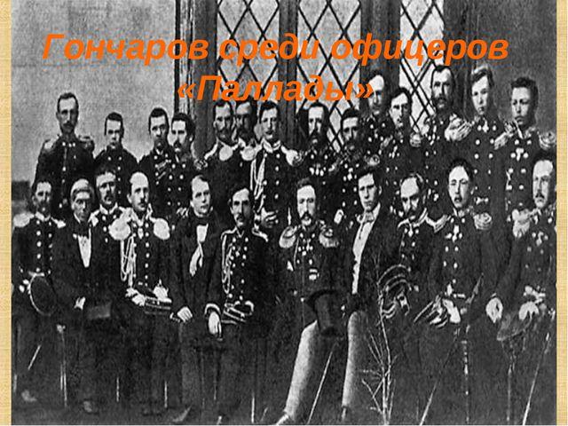 1852-1855 гг. В 1852 году разнесся слух, что Гончаров собрался в кругосветн...