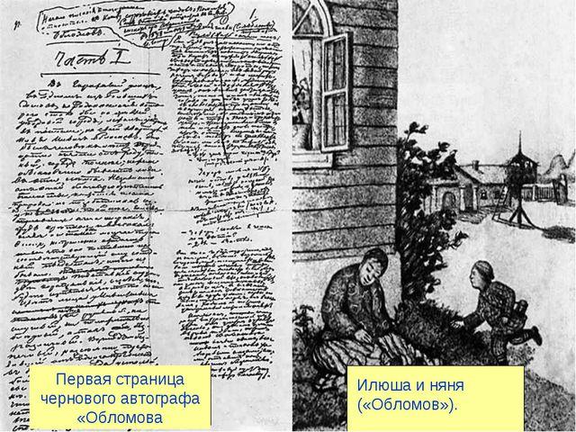 1859 г. «Обломов» С 1847 года обдумывал Гончаров горизонты нового романа «...